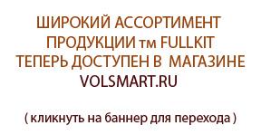 Продукция ТМ Fullkit теперь доступна в магазине монтажного оборудования